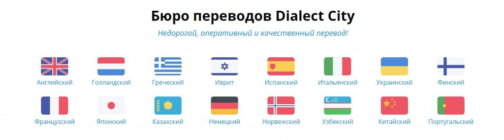 переводческие услуги на все основные языки мира